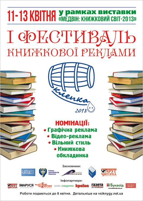 Перший Фестиваль книжкової реклами «Клепка;-)»