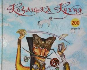 козацькі страви фото рецепти