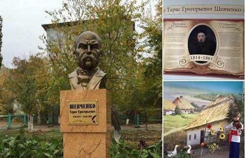 У РФ встановили пам'ятник Тарасу Шевченку