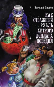 Рубль обновил абсолютные минимумы - Цензор.НЕТ 9732