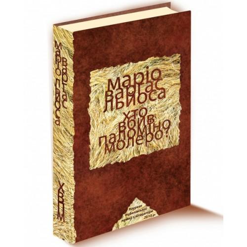 bc8fe6a-mario-vargas-liosa-cover-500x500