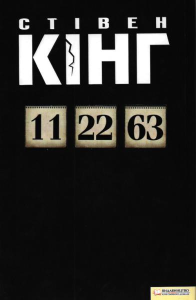 «11 22 63»  Порятунок президента Кеннеді - Література. Сучасна українська  література. Всеохопний літературний портал a24aaea7b7404